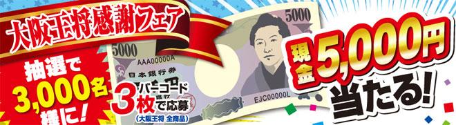大阪王将 現金5,000円プレゼントキャンペーン