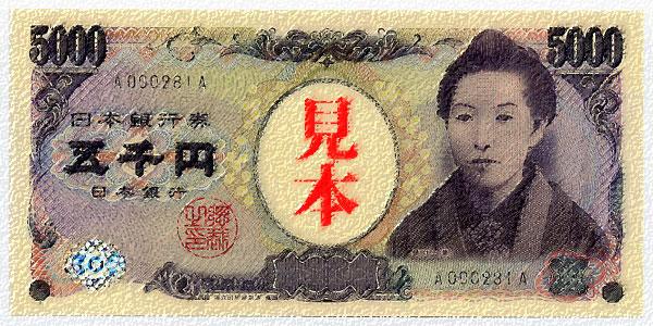 現金5,000円