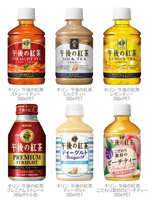 午後の紅茶 キャンペーン対象商品