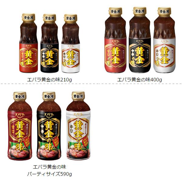 エバラ黄金の味 キャンペーン対象商品