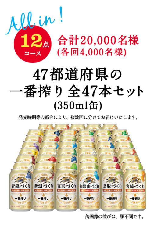 47都道府県限定一番搾り47本セット