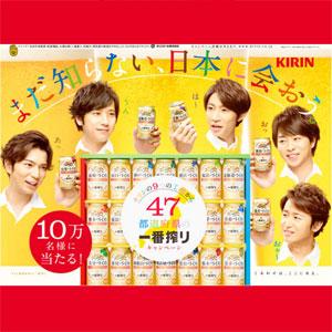 キリン一番搾り 47都道府県キャンペーン