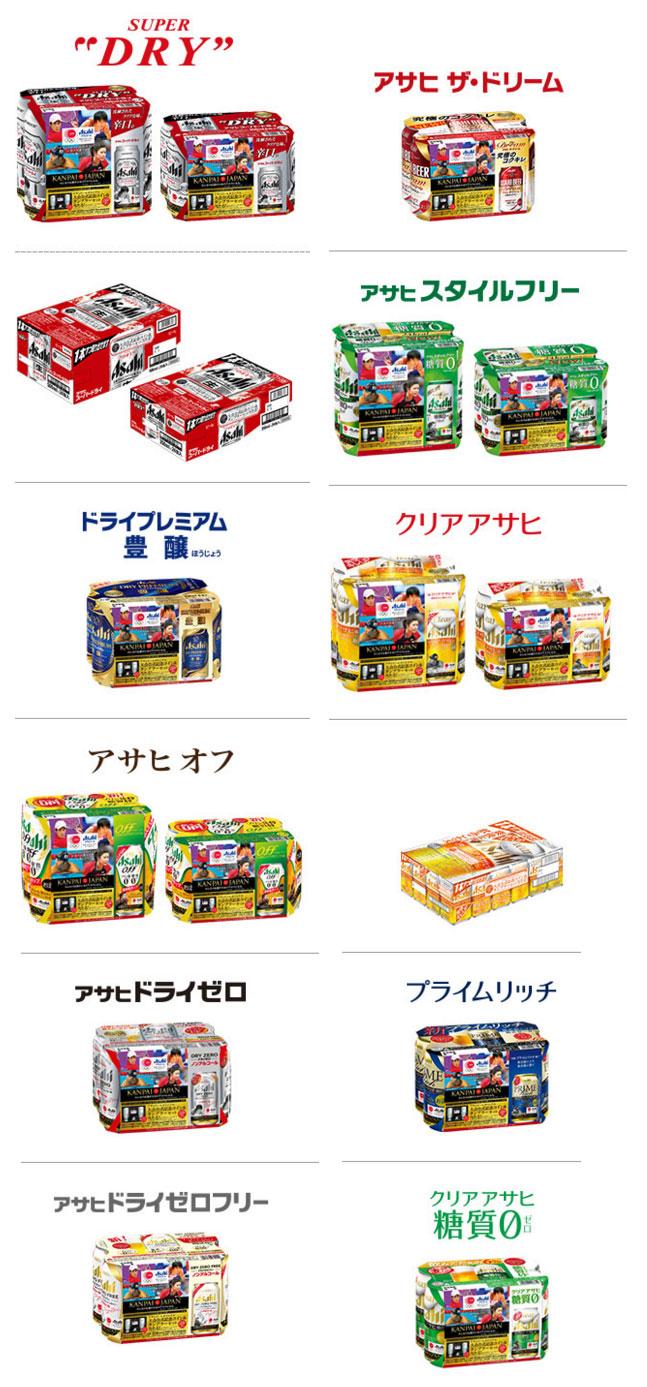 アサヒビール 2016オリンピックキャンペーン対象商品