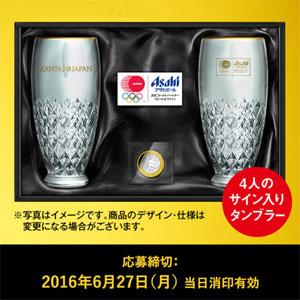 アサヒビール 2016オリンピック記念コイン タンブラー