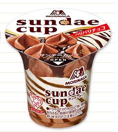 森永 サンデーカップ