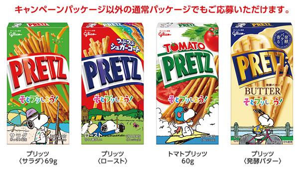 プリッツ キャンペーン対象商品