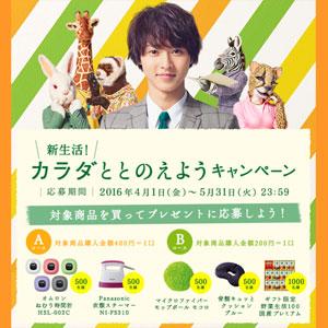 カゴメ 2016新生活キャンペーン
