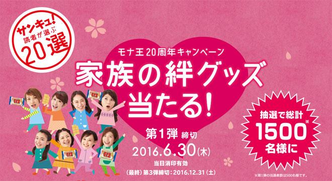 モナ王 20周年記念キャンペーン第1弾