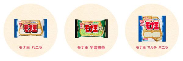 モナ王20周年記念キャンペーン対象商品