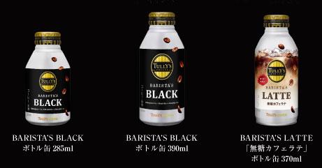 タリーズコーヒーキャンペーン対象商品