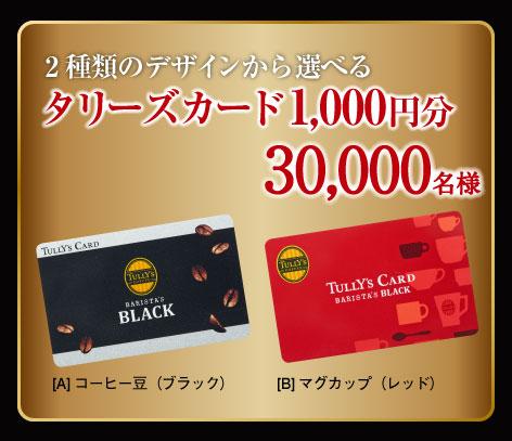タリーズカード1,000円分