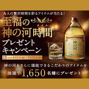 薩摩酒造 神の河 至福の時間キャンペーン