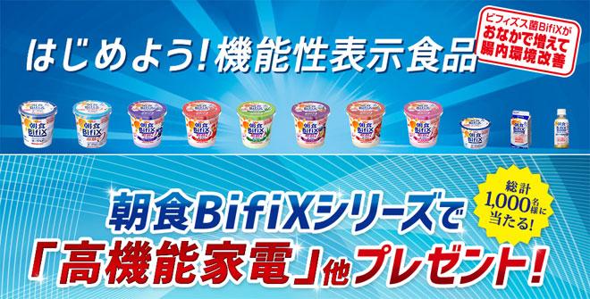 朝食BifiX ビフィックス 2016高機能キャンペーン