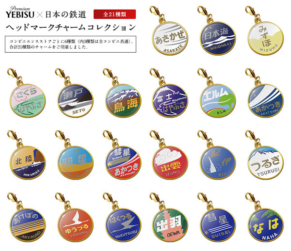 日本の鉄道ヘッドマークチャーム