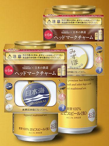 ヱビスビール 日本の鉄道キャンペーン対象商品