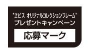 ヱビスビール 日本の鉄道キャンペーン応募マーク