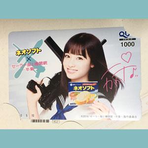 【当選】ネオソフト 橋本環奈クオカード