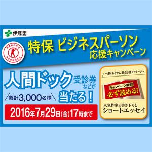 伊藤園 2016 特保飲料キャンペーン