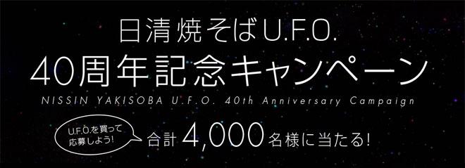 日清焼きそばU.F.O 40周年記念キャンペーン