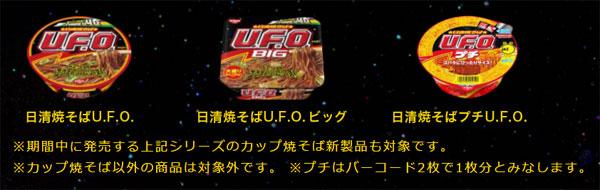 日清焼きそばU.F.O. 40周年記念キャンペーン対象商品