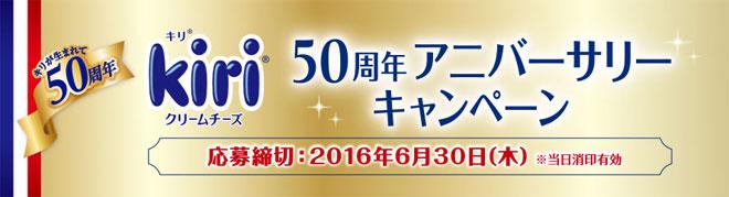 kiri キリ 50周年記念キャンペーン