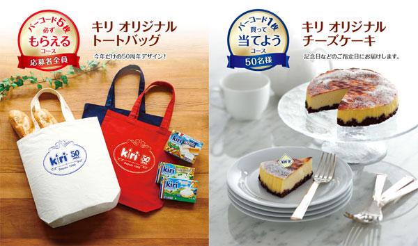 kiri キリ 50周年記念キャンペーンプレゼント賞品
