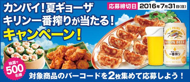味の素 ギョーザ キリン一番搾りキャンペーン