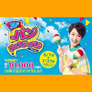 ヤマザキ 2016夏のパンフェスティバル