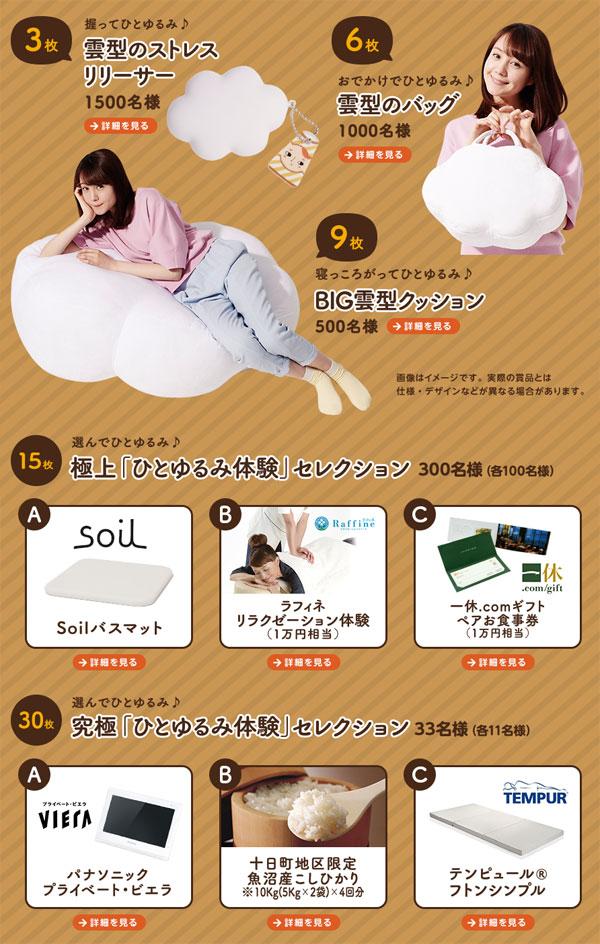 カフェオーレ ひとゆるみキャンペーン賞品