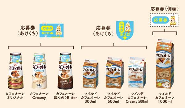 カフェオーレ ひとゆるみキャンペーン対象商品