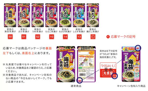 丸美屋 家族のお茶漬けキャンペーン対象商品