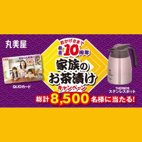 丸美屋 家族のお茶漬けキャンペーン