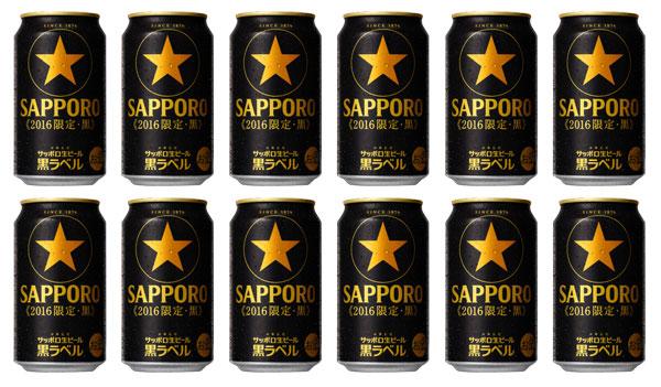サッポロ黒ラベル 2016年限定黒