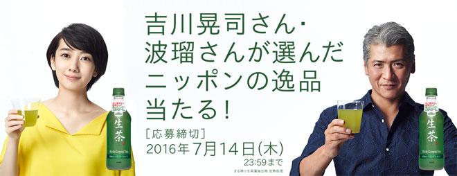 生茶 吉川晃司 波瑠 2016キャンペーン