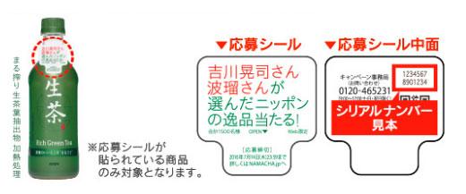 キリン生茶 キャンペーン対象商品