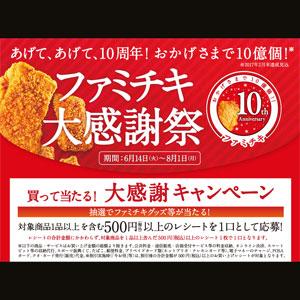 ファミチキ10周年 大感謝キャンペーン