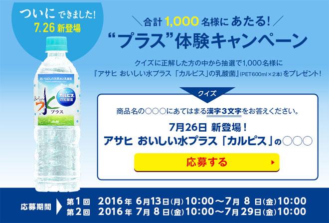 おいしい水プラス カルピスの乳酸菌 クイズ