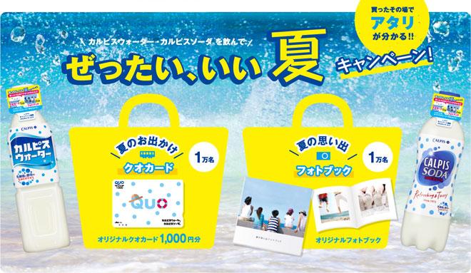カルピスウォーター・ソーダ 2016夏キャンペーン
