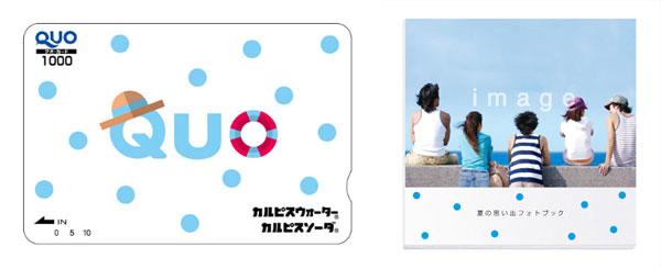 カルピスQUOカード,オリジナルフォトブック