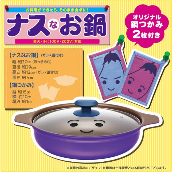 丸美屋 麻婆茄子キャンペーン賞品 ナス鍋