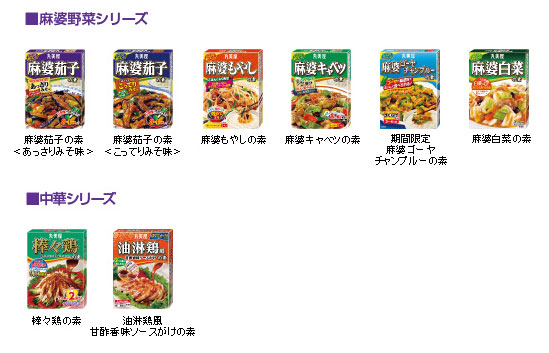 丸美屋 麻婆茄子キャンペーン対象商品