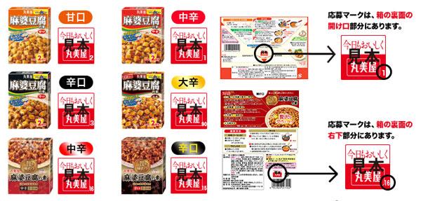 丸美屋 麻婆豆腐45周年記念キャンペーン対象商品