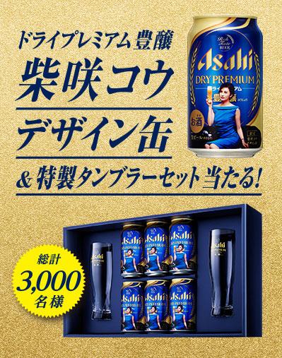 ドライプレミアム豊醸 柴咲コウ限定デザイン缶&特製タンブラー