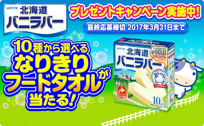 北海道バニラバー フードタオルキャンペーン