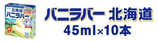 北海道バニラバー キャンペーン対象商品