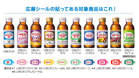 リポビタンD ワンピースキャンペーン対象商品