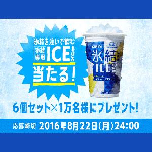 氷結専用アイスボックス 10,000名様プレゼント