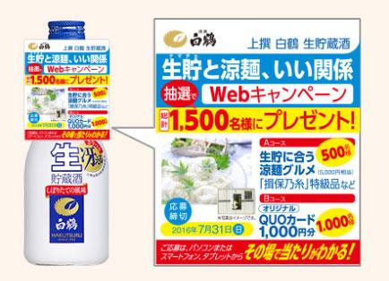 白鶴 生貯蔵酒キャンペーン対象商品