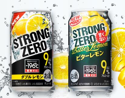 ストロングゼロ レモン飲み比べセット