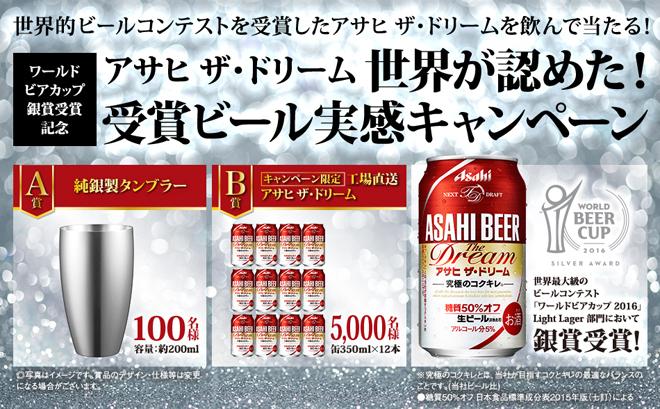 アサヒ ザ・ドリーム ビアカップ銀賞キャンペーン